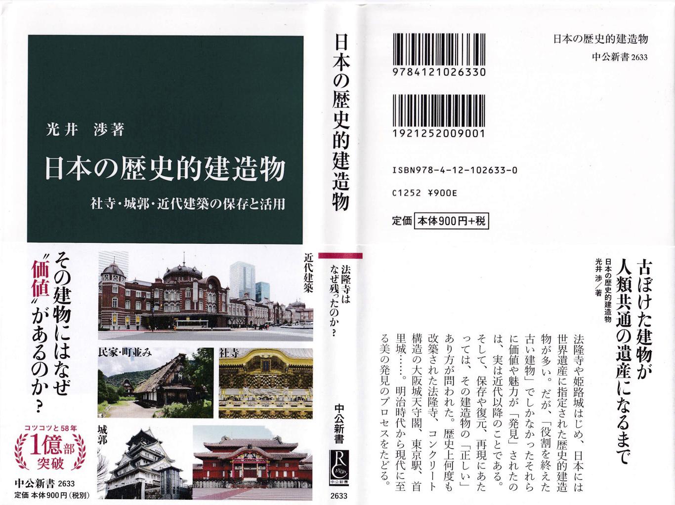 日本の歴史的建造物